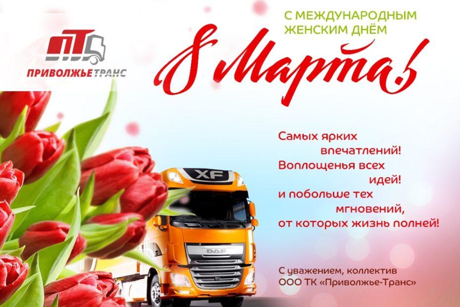 Поздравление с 8 марта коллегам женщинам автошкола